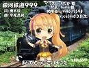 【鳥音_V4I】銀河鉄道999【カバー】