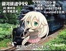 【IA_V4I】銀河鉄道999【カバー】