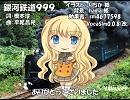 【SeeU_JPN_V4I】銀河鉄道999【カバー】