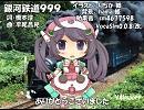 【りおん_V4I】銀河鉄道999【カバー】