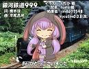 【ゆかり_V4I】銀河鉄道999【カバー】