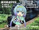 【ラピス_V4I】銀河鉄道999【カバー】