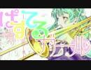 【重音テト】ぱすてるガール【オリジナル】
