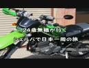 【ニコニコ動画】【24歳】シェルパで日本一周part0【無職】を解析してみた
