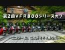 【ニコニコ動画】第2回VFR800シリーズオフ 前編を解析してみた