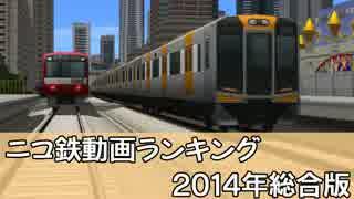 【A列車で行こう】ニコ鉄動画ランキング2014年総合版