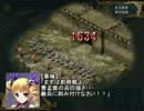 【三国志Ⅸ】 久遠戦記 第百六話