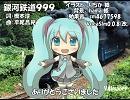 【ミクAppend_sweet_V4I】銀河鉄道999【カバー】