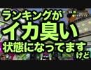 【ニコニコ動画】【Splatoon】スプラトゥーンで新世界のイカとなる Part:1【実況プレイ】を解析してみた