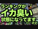 【Splatoon】スプラトゥーンで新世界のイカとなる Part:1【実況プレイ】 thumbnail