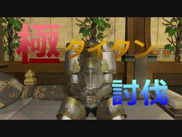 【新生FF14 実況解説】討伐極タイタン