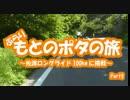 【ニコニコ動画】[自転車]佐渡ロングライド2015にぽたっと参加part5[ゆっくり]を解析してみた