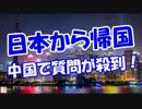 【日本から帰国】 中国で質問が殺到!