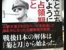【ニコニコ動画】【高橋史朗】アメリカの日本人差別<慰安婦>を解析してみた