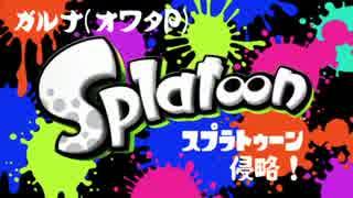 【ガルナ/オワタP】侵略!スプラトゥーン【season.1-01】
