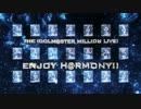 【ニコニコ動画】【アイドルマスター】ENJOY H@RMONY!!【ミリオンライブ!】を解析してみた