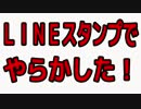 【ニコニコ動画】LINEスタンプで、やらかした!を解析してみた