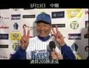 【ニコニコ動画】【2015年】横浜DeNAベイスターズ メモリアルプレー集【5月】を解析してみた