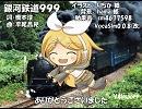 【リンAppend_sweet_V4I】銀河鉄道999【カバー】