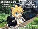 【レンAppend_cold_V4I】銀河鉄道999【カバー】