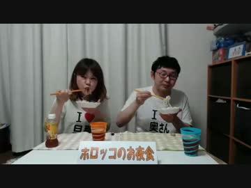 ホロッコのお夜食 #01 by ホロッ...