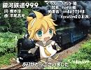 【レンAppend_serious_V4I】銀河鉄道999【カバー】