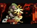 【戦国大戦】 決めるぞ!下剋上 #1237 vsCOMIC帝釈天BEAST thumbnail