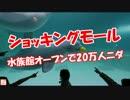 【ニコニコ動画】【ショッキングモール】 水族館オープンで20万人ニダ!を解析してみた