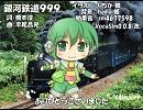 【ガチャッポイドV3_V4I】銀河鉄道999【カバー】