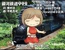 【MEIKO_V3_WHISPER_V4I】銀河鉄道999【カバー】
