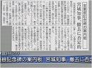 【安重根】村井知事は案内板撤去に消極姿勢[桜H27/6/2]
