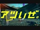 【MAD】キリン メッツCM 「PLANETSIDE2」篇