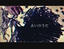 【ニコカラ】あいのうた≪on vocal≫