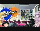 【ニコニコ動画】[splatoon] ゆかりさんが触手でペンキ塗り2 [VOICEROID+ゆっくり実況]を解析してみた
