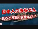 【ニコニコ動画】【日本人のみなさん】 そろそろ怒りませんか?を解析してみた