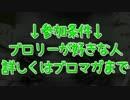 【宣伝】第7回ブロブロ夏祭リー開催告知【夏の風物詩】