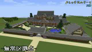 【Minecraft】今更ドハマりした男の『MINECRAFT』実況プレイ part25 【実況】