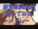 【作業用BGM】伊東歌詞太郎ソロ10曲歌ってみたメドレー! thumbnail