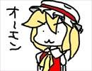 【ニコニコ動画】【東方自作アレンジ】U.N.オーエンは彼女なのか?をテキトーアレンジを解析してみた