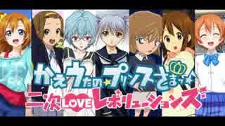 【合作替え歌】 「二次LOVEレボリューションズ」 歌ってみた 【OT☆RISH】
