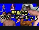 野獣スターターキット.mp4