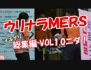 【ニコニコ動画】【ウリナラMERS】 総集編 VOL1.0ニダ!を解析してみた