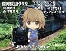 【KYO_V4I】銀河鉄道999【カバー】