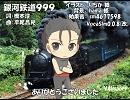 【WIL_V4I】銀河鉄道999【カバー】