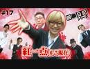 【ニコニコ動画】回胴日記シリーズ#017(まぁさ編)[by ARROWS-SCREEN]を解析してみた