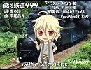 【YOHIOloid_ENG_V4I】銀河鉄道999【カバー】