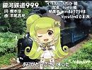 【マクネナナ_ENG_V4I】銀河鉄道999【カバー】