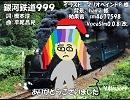 【ギャラ子_RED_V4I】銀河鉄道999【カバー】