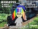 【ギャラ子_BLUE_V4I】銀河鉄道999【カバー】