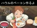 【ニコニコ動画】【ジブリ飯コラボ・前編】ハウルのベーコン作ってみたを解析してみた